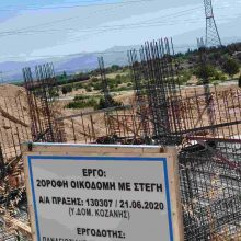Kozan.gr: Διώροφη κατοικία το δεύτερο σπίτι στο νέο οικισμό της Ποντοκώμης στην ΖΕΠ (Φωτογραφίες)