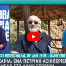 Η σημερινή (4/7/2020) παρουσίαση του Γεωπάρκου Μικροβάλτου του Δήμου Σερβίων στον τηλεοπτικό σταθμό ALPHA (Βίντεο)