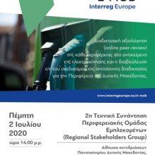 Πανεπιστήμιο Δυτικής Μακεδονίας:  Δεύτερη συνάντηση εμπλεκομένων μερών του έργου Interreg Europe E-MOB.