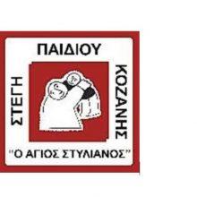 Το Δ.Σ και τα μέλη της «Στέγης Παιδιού Κοζάνης 'Ο Άγιος Στυλιανός'» συμμετέχουν ολόψυχα στο πένθος για την απώλεια του σεβαστού πατρός Αυγουστίνου Μύρου
