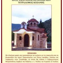 Ιερός Ναός Παναγίας Βλαχερνών: Θυρανοίξια του Ιερού Παρεκκλησίου των Οσίων Ιακώβου, Παϊσίου και Πορφυρίου στον Τετράλοφο, την Κυριακή  12 Ιουλίου