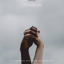 Το πρόγραμμα του 9ου Αντιρατσιστικού Φεστιβάλ Κοινωνικής Αλληλεγγύης Κοζάνης (07-08-09 Ιουλίου 2020)