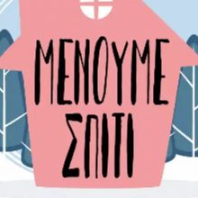 kozan.gr: Η λίστα με τα χρήματα για την καμπάνια «Μένουμε Σπίτι» – Τα ποσά που έλαβαν τα τοπικά ΜΜΕ