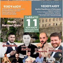 """Πολιτιστικός Μορφωτικός Σύλλογος """"Εύξεινος"""" Σκήτης: Γιορτές πολιτισμού και παράδοσης, 9-10-11 Ιουλίου"""
