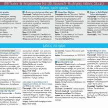 Το πρόγραμμα της πρώτης ημέρας (07/07/2020) του 9ου Αντιρατσιστικού Φεστιβάλ Κοινωνικής Αλληλεγγύης Κοζάνης