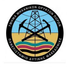 Πανεπιστήμιο Δυτικής Μακεδονίας: Τμήμα Μηχανικών Ορυκτών Πόρων στην Κοζάνη – ένας χρόνος μετά…