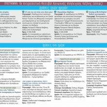 Το πρόγραμμα της δεύτερης ημέρας (08/07/2020) του 9ου Αντιρατσιστικού Φεστιβάλ Κοινωνικής Αλληλεγγύης Κοζάνης