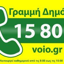 Δήμος Βοΐου: Γραμμή δημότη 15801