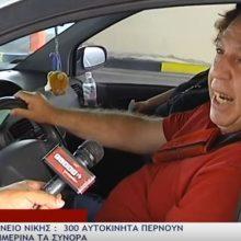 Τελωνείο Νίκης: 300 αυτοκίνητα, από τη Φλώρινα, περνούν καθημερινά τα σύνορα για ανεφοδιασμό καυσίμων, επίσκεψη σε γιατρό, ακόμη και για καφέ (Βίντεο)