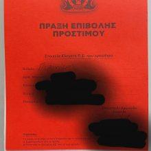 kozan.gr: Κοζάνη: Αυτό είναι το πρώτο πρόστιμο, ύψους 150 ευρώ, που βεβαιώθηκε σε πολίτη, από την Πυροσβεστική Υπηρεσία Κοζάνης, για εκδήλωση πυρκαγιάς (από αμέλεια)