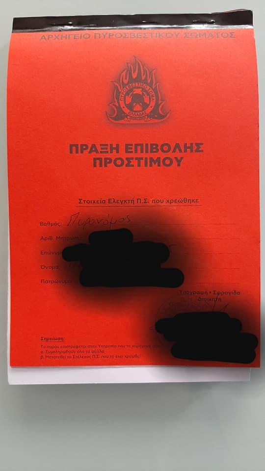 Κοζάνη: Αυτό είναι το πρώτο πρόστιμο, ύψους 150 ευρώ, που βεβαιώθηκε σε πολίτη, από την Πυροσβεστική Υπηρεσία Κοζάνης, για εκδήλωση πυρκαγιάς (από αμέλεια)