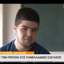 kozan.gr: O Παρασκευάς Ψαλλίδας, ο πρώτος των πρώτων στην Π.Ε. Κοζάνης, σε μόρια στις πανελλαδικές εξετάσεις, μίλησε στην ΕΡΤ1