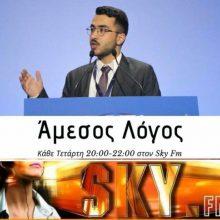 Γ. Ρουσόπουλος (ΟΝΝΕΔ): Ζήτημα εθνικής ενότητας να λαμβάνουν ίδια εκπαίδευση οι μαθητές στα ακριτικά μέρη