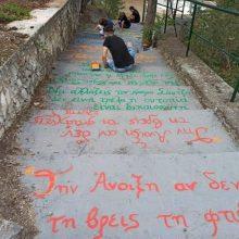 "kozan.gr: Κοζάνη: Εικαστική παρέμβαση (""Τα σκαλιά της Ποίησης"") στις σκάλες που βρίσκονται κάτω από τον Ξενία, από μέλη του Τοπικού Συμβουλίου Νεολαίας (ΤΟ.ΣΥ.Ν.), με την υποστήριξη της Κοινότητας Κοζάνης (Φωτογραφίες)"