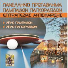 Φλώρινα: Πανελλήνιο πρωτάθλημα παμπαίδων παγκορασίδων επιτραπέζιας αντισφαίρισης, 18-19 Ιουλίου