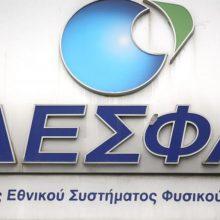 Σε διαβούλευση το νέο 10ετές Πρόγραμμα Ανάπτυξης του ΔΕΣΦΑ – Επέκταση του συστήματος μεταφοράς σε Πάτρα και Δυτική Μακεδονία