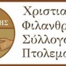 Ο Καλός Σαμαρείτης Πτολεμαΐδας προέβη σε μία ακόμη δωρεά στο Μποδοσάκειο Νοσοκομείο χαρίζοντας 480 σάκους στομίας ως βοήθεια για κάλυψη των αναγκών περίθαλψης των νοσηλευόμενων