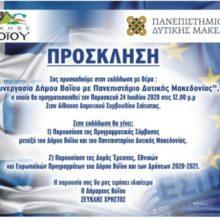 Συνεργασία του Δήμου Βοΐου με το Πανεπιστήμιο Δυτικής Μακεδονίας