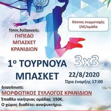 1o τουρνουά μπάσκετ 3Χ3 στο γήπεδο μπάσκετ Κρανιδίων στο Δήμου Σερβίων στις 22/8