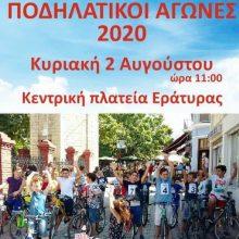 Ποδηλατικοί αγώνες, την Κυριακή 2 Αυγούστου, στην κεντρική πλατεία Εράτυρας