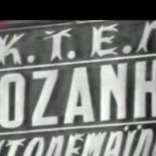 "kozan.gr: Όταν τα ""Παιδιά από την Πάτρα"" τραγουδούσαν: "" Στις διακοπές σε είδα και σ' ερωτεύτηκα – Ήρθα απ' την Κοζάνη μα έπεσα σε πλάνη/ όταν σε είδα αγκαλιά με άλλον απ' την Κηφισιά"" (Bίντεο)"