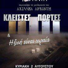 """Η θεατρική Ομάδα Σερβίων """"Κόκκινη κουίντα"""" παρουσιάζει δυο μονόπρακτα του Αχιλλέα Αρχοντή – Κυριακή 2 Αυγούστου, πλατεία Τρανοβάλτου"""