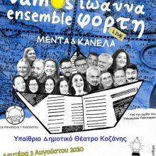 Σήμερα Δευτέρα 3/8, στο Υπαίθριο Δημοτικό Θέατρο Κοζάνης, η Ιωάννα Φόρτη και το Vamos Ensemble (15 μουσικοί)