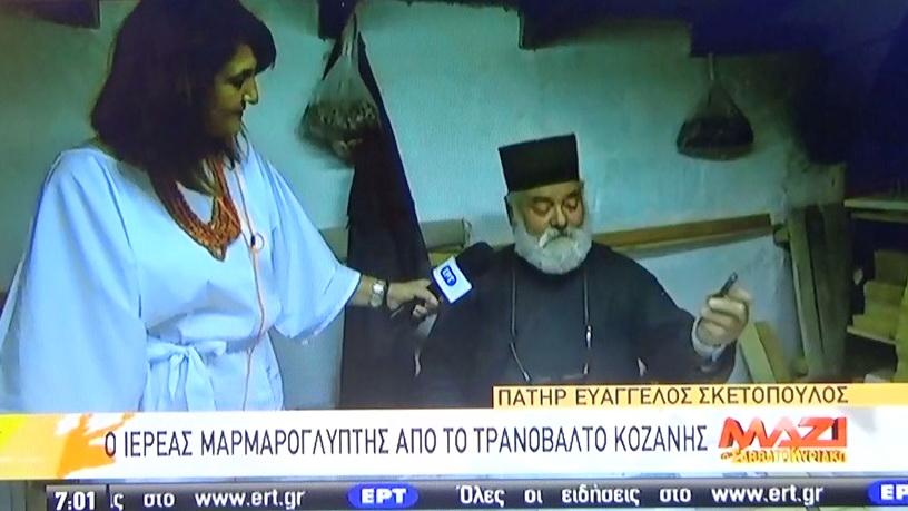 Στην πρωινή εκπομπή της ΕΡΤ 1 «ΜΑΖΙ ΤΟ ΣΑΒΒΑΤΟΚΥΡΙΑΚΟ» μίλησε το Σάββατο 1 Αυγούστου 2020 ο ιερέας μαρμαρογλύπτης π. Ευάγγελος Σκετόπουλος από το Τρανόβαλτο (Bίντεο)