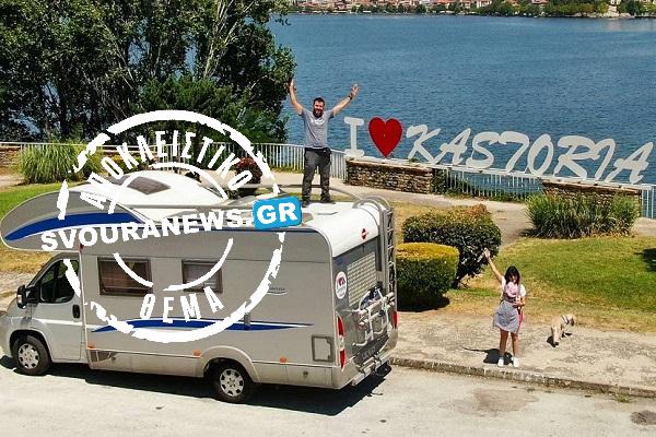 Στην Καστοριά ο Ευτύχης Μπλέτσας με το Happy Traveller