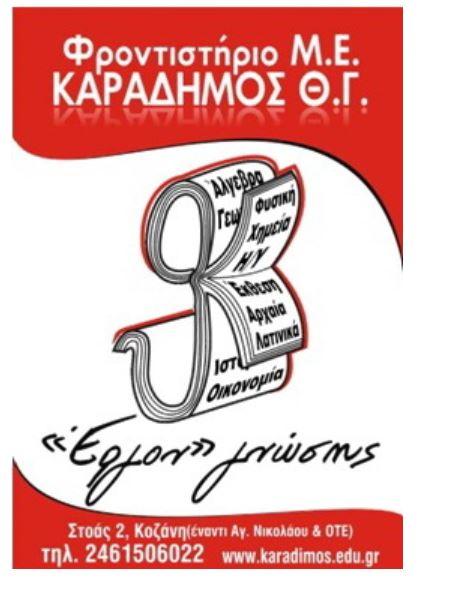 Το Φροντιστήριο Μ.Ε. «Καραδήμος Θ.Γ.» καθιερώνει διαδικτυακά-ηλεκτρονικά μαθήματα σύγχρονης εκπαίδευσης