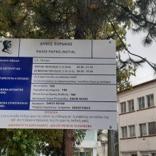 kozan.gr: Η νέα πληροφοριακή πινακίδα που τοποθετήθηκε στην παιδική χαρά στο παλαιό πάρκο Πτολεμαίδας (Φωτογραφία)