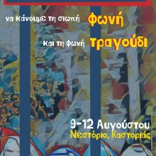 Ανακοίνωση – Κάλεσμα της ν. ΣΥΡΙΖΑ για συμμετοχή στο 4ήμερο Camping στο Νεστόριο