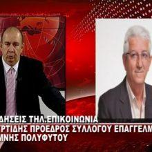 "kozan.gr: Κραυγή αγωνίας από τον Ν. Κουρτίδη: ""Φέρτε μας έναν ιχθυολόγο να λυθούν τα προβλήματά μας – Πάνω από 15 φορές ζήτησα ακρόαση από τον Περιφερειάρχη αλλά δεν…"" (Βίντεο)"
