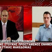 kozan.gr: Δ. Στούκης, Προϊστάμενος Ενημέρωσης ΓΕ.ΠΑ.Δ Δυτικής Μακεδονίας: 9 παραβάσεις, από την 1η Αυγούστου, μέχρι σήμερα, για τη μη χρήση μάσκας σε κλειστούς χώρους στη Δυτική Μακεδονία (Βίντεο)
