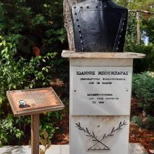 "kozan.gr: Τα μέλη της διαδικτυακής ομάδας στο facebook ""Πτολεμαίοι Μακεδόνες"" τοποθέτησαν δίπλα στην προτομή του Ιωάννη Μπουμπαρά, ένα αναλόγιο με πληροφορίες για τη δράση του στο Μακεδονικό Αγώνα (Φωτογραφίες)"