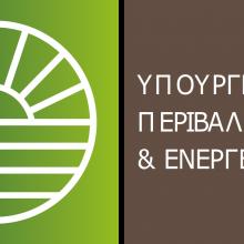 Πρόσκληση για υποβολή προτάσεων από φορείς του Δημόσιου Τομέα για τη χρηματοδότηση έργων σε Δυτική Μακεδονία-Μεγαλόπολη στο πλαίσιο του Ειδικού Μεταβατικού Προγράμματος Δίκαιης Μετάβασης για την περίοδο 2020-2023