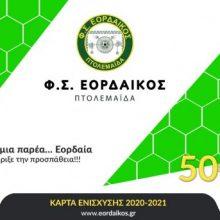 Εισιτήρια διαρκείας και μέσω του eordaikos.gr πλέον στον Εορδαϊκό