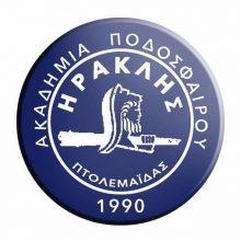 """Η Ακαδημία """"ΗΡΑΚΛΗΣ"""" Πτολεμαΐδας ανακοινώνει την αναστολή της λειτουργίας της"""