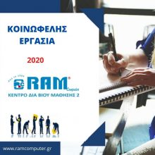 Eίσαι επιτυχών κοινωφελούς εργασίας 2020 – Εκδήλωσε ενδιαφέρον για τα τμήματα εκπαίδευσης που διοργανώνει το ΕΛΚΕΔΙΜ Κοζάνης
