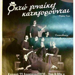 """Η παράσταση """"8 γυναίκες κατηγορούνται"""" ταξιδεύει στο Βελβεντό την Κυριακή 23 Αυγούστου – Είσοδος δωρεάν"""