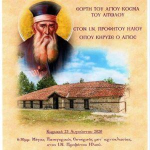 Ιερά Μητρόπολη Σισανίου και Σιατίστης: Εορτή Αγίου Κοσμά του Αιτωλού