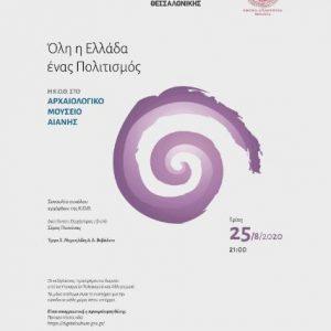 Συναυλία στον αύλειο χώρο του Αρχαιολογικού Μουσείου Αιανής, με την Κρατική Ορχήστρα Θεσσαλονίκης (Κ.Ο.Θ.),  την Τρίτη 25 Αυγούστου