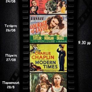 Προβολές ταινιών στην Κοβεντάρειο Δημοτική Βιβλιοθήκης Κοζάνης: Αρχίζει ο 2ος κύκλος την Δευτέρα 24/8