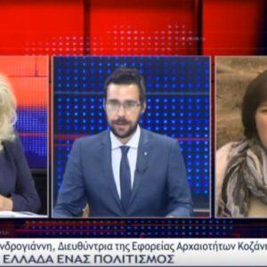 Στην Κοζάνη τις επόμενες ημέρες η Yπουργός Πολιτισμού Λίνα Μενδώνη – Εκδήλωση την Τρίτη στο μουσείο Αιανής