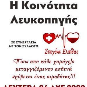 Σταγόνας Ελπίδας: Εθελοντική αιμοδοσία, Δευτέρα 24 – 8 – 20, στην Κοινότητα Λευκοπηγής