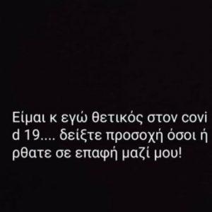 kozan.gr: Nέα ανακοίνωση (πριν μια ώρα), μέσω instagram, από Σιατιστινό (29χρονος), ο οποίος δηλώνει θετικός στον κορωνοϊό