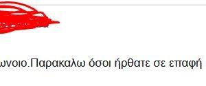 kozan.gr: Aκόμη, μία ανακοίνωση, μέσω facebook,  από νεαρή κοπέλα, από την Σιάτιστα, ότι είναι θετική στον κορωνοϊό