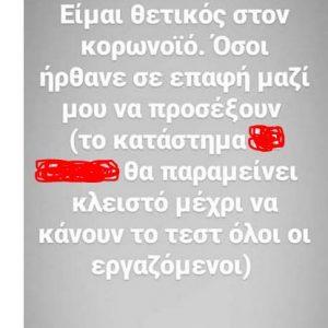 kozan.gr: Ακόμη μια ανάρτηση, πριν από λίγο, από Σιατιστινό, ότι είναι θετικός στον κορωνοϊό
