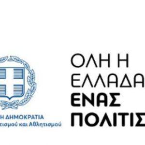 Σύνολο εγχόρδων από την Κρατική Ορχήστρα Θεσσαλονίκης | Αρχαιολογικό Μουσείο Αιανής Κοζάνης (Αύλειος χώρος) την Τρίτη 25 Αυγούστου