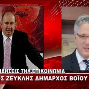 "kozan.gr: Χρήστος Ζευκλής: ""Ο Κορωνοϊός έχει δηλώσει αισθητά την παρουσίαση του στην περιοχή μας – Υπολογίζουμε ότι δεχτήκαμε 5000 επισκέπτες αυτές τις μέρες, είτε ετεροδημότες είτε φίλους οπότε και μαθηματικά ήταν αναμενόμενο να υπάρχουν κρούσματα"" (Βίντεο)"